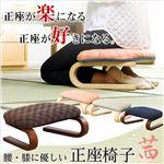腰・膝に優しい正座椅子【茜-あかね-】 紺色
