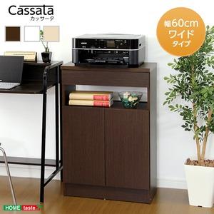 充実の収納力!ファックス台【Cassata-カッサータ-】(幅60cmタイプ) ホワイト