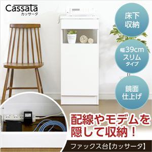 充実の収納力!ファックス台【Cassata-カッサータ-】(幅39cm・鏡面仕上げタイプ) ホワイト