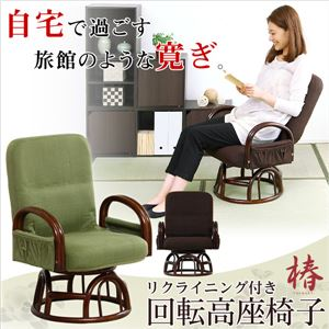 腰掛けしやすい肘掛け付き回転高座椅子【椿-つばき-】 栗色 - 拡大画像