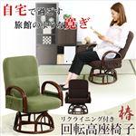 腰掛けしやすい肘掛け付き回転高座椅子【椿-つばき-】 栗色