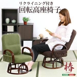 腰掛けしやすい肘掛け付き回転高座椅子【椿-つばき-】 うぐいす色 - 拡大画像