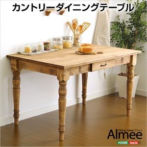カントリーダイニング【Almee-アルム-】ダイニングテーブル単品(幅120cm) ナチュラル - 拡大画像