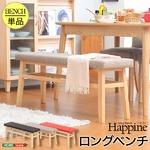 快適な座り心地!ダイニングベンチ単品(幅110)【-Happine-ハピネ】 ベージュ
