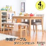 ダイニング4点セット【-Rampo-ランポ】(伸縮テーブル幅120-150・ベンチ&チェア) ベージュ