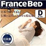 フランスベッド製マットレス 【ダブル/デュラテクノマットレス】 やや硬め 日本製 〔防ダニ 抗菌 防臭〕