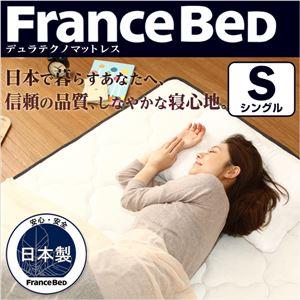 フランスベッド製マットレス 【シングル/デュラテクノマットレス】 やや硬め 日本製 〔防ダニ 抗菌 防臭〕 - 拡大画像