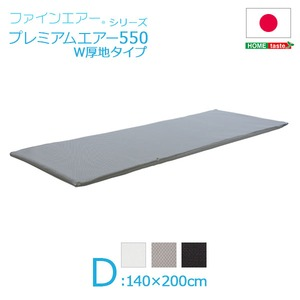 高反発マットレス 【ダブル/ホワイト】 スタンダード W厚地タイプ ファインエアー(R)シリーズ プレミアムエアー550 洗える 日本製