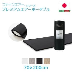 高反発マットレス 【ポータブルタイプ/グレー】 幅70cm ファインエアー(R)シリーズ プレミアムエアー 洗える 日本製