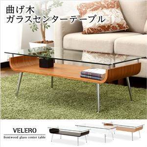 曲げ木センターテーブル/ディスプレイローテーブル 【ホワイト】 幅96cm 強化ガラス天板 『Velero』 木目調 - 拡大画像
