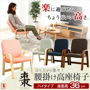 腰掛けしやすい肘掛け付き高座椅子【棗-なつめ-】(ハイタイプ・36cm高) 栗色 - 拡大画像