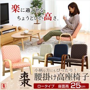 腰掛けしやすい肘掛け付き高座椅子【棗-なつめ-】(ロータイプ・25cm高) 桃色 - 拡大画像