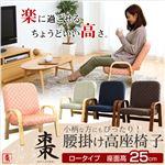 腰掛けしやすい肘掛け付き高座椅子【棗-なつめ-】(ロータイプ・25cm高) 桃色