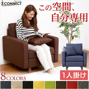 カスタマイズソファー【-Connect-コネクト】(1人掛けタイプ) ベージュ - 拡大画像