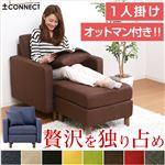 カスタマイズソファ【-Connect-コネクト】(1人掛け+オットマンタイプ) ベージュ