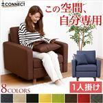 カスタマイズソファ【-Connect-コネクト】(1人掛けタイプ) イエロー