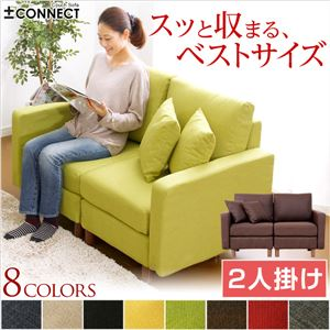 カスタマイズソファー【-Connect-コネクト】(2人掛けタイプ) グリーン - 拡大画像