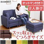 カスタマイズソファ【-Connect-コネクト】(2人掛け+オットマンタイプ) ベージュ