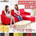 カスタマイズソファ【-Connect-コネクト】(3人掛け+オットマンタイプ) ベージュ