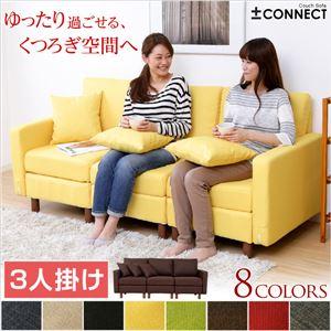 カスタマイズソファー【-Connect-コネクト】(3人掛けタイプ) レッド - 拡大画像