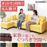 カスタマイズソファ【-Connect-コネクト】(4人掛け+オットマンタイプ) ベージュ