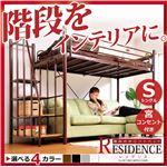 階段付き ロフトベット 【RESIDENCE-レジデンス-】 ブラック