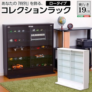 コレクションラック【-Luke-ルーク】浅型ロータイプ ダークブラウン