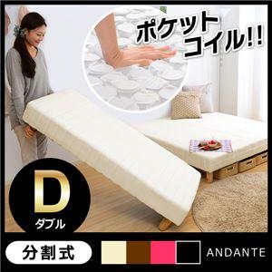 分割式 脚付きマットレスベッド 【ANDANTE-アンダンテ-】 (ポケットコイル・ダブルサイズ) ピンク - 拡大画像