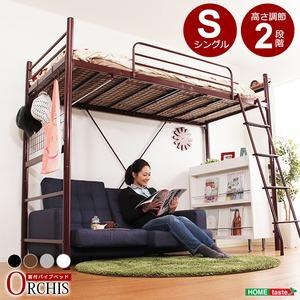 ロフトベッド/システムベッド 【ハイタイプ/ミドルタイプ】 ブラウン 『ORCHIS』 高さ調整可 二口コンセント/梯子/宮付き - 拡大画像