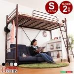 ロフトベッド/システムベッド 【ハイタイプ/ミドルタイプ】 ホワイト 『ORCHIS』 高さ調整可 二口コンセント/梯子/宮付き