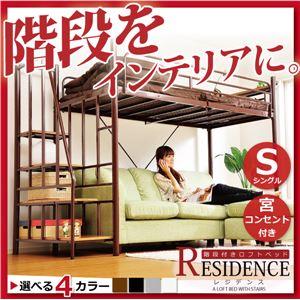おしゃれでシンプルなベッド コンセント付き 階段付き ロフトベット【RESIDENCE】レジデンス