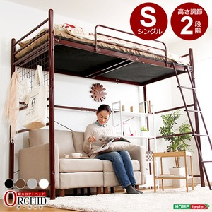 ロフトベッド/システムベッド 【シングルサイズ/ブラック】 高さ調整可 『ORCHID』 極太パイプ ハシゴ/ストッパー付き