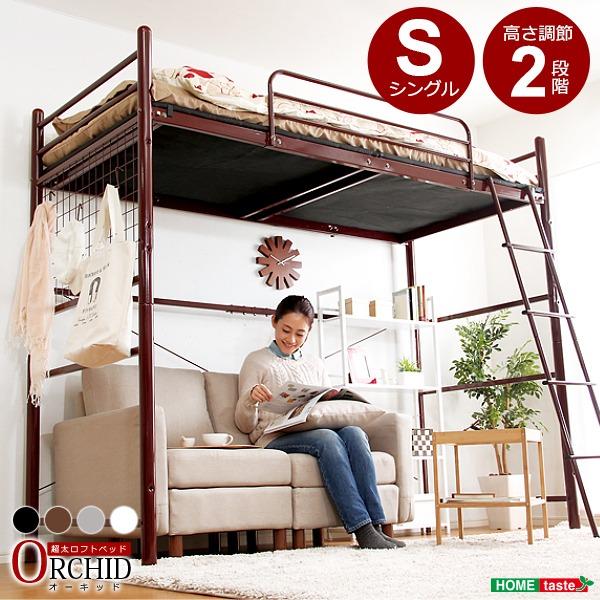 ロフトベッド/システムベッド 【シングルサイズ/ブラック】 高さ調整可 『ORCHID』 極太パイプ ハシゴ/ストッパー付きf00
