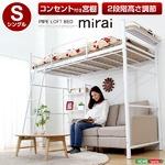 ロフトパイプベッド ミライ-mirai- ホワイト