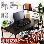 ブックラック付きパソコンデスク【-L/R-エルアール120cm幅】 ブラック