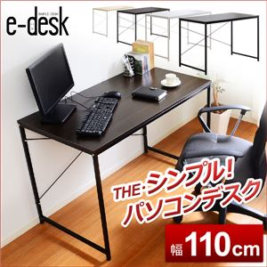 シンプルパソコンデスク【-e-desk-イーデスク110cm幅】 ブラック - 拡大画像