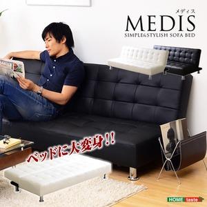 シンプル&スタイリッシュソファベッド【-MEDIS-メディス】 ブラック