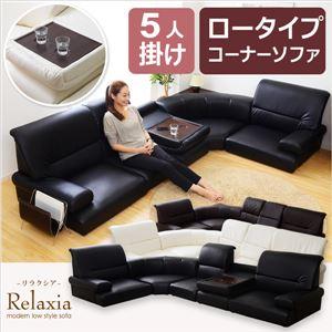 ロータイプコーナーソファー5点セット【-Relaxia-リラクシア】 ブラック 合皮製(革製) - 拡大画像