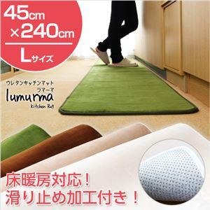 (45×240cm)マイクロファイバーウレタンキッチンマット【Lumurma-ラマーマ-(Lサイズ)】 アイボリーの詳細を見る