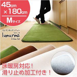 (45×180cm)マイクロファイバーウレタンキッチンマット【Lumurma-ラマーマ-(Mサイズ)】 アイボリーの詳細を見る