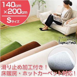 (140×200cm)マイクロファイバーウレタンラグ【Lumurma-ラマーマ-(Sサイズ)】 グリーンの詳細を見る