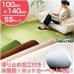 ウレタンラグマット/絨毯 【SSサイズ/グリーン】 100cm×140cm 『Lumurma』 マイクロファイバー 洗える 滑り止め加工 床暖房・ホットカーペット対応