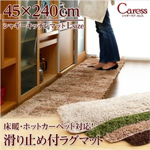 (45×240cm)マイクロファイバーシャギーキッチンマット【Caress-カレス-(Lサイズ)】 ベージュの詳細を見る