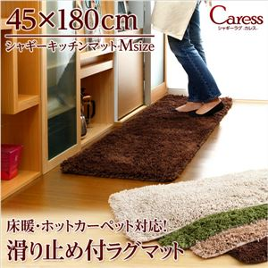 (45×180cm)マイクロファイバーシャギーキッチンマット【Caress-カレス-(Mサイズ)】 ブラウンの詳細を見る