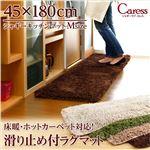 シャギーキッチンマット/ラグマット 【Mサイズ/アイボリー】 45cm×180cm 『Caress』 滑り止め付き 洗える 床暖房・ホットカーペット対応