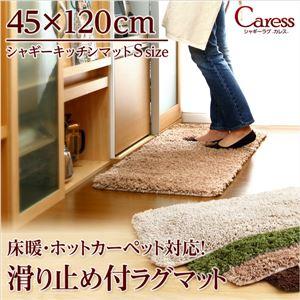 シャギーキッチンマット/ラグマット 【Sサイズ/アイボリー】 45cm×120cm 『Caress』 滑り止め付き 洗える 床暖房・ホットカーペット対応 - 拡大画像