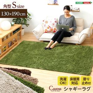 シャギーラグマット/絨毯 【Sサイズ/ブラウン】 130cm×190cm 『Caress』 滑り止め付き 洗える 床暖房・ホットカーペット対応