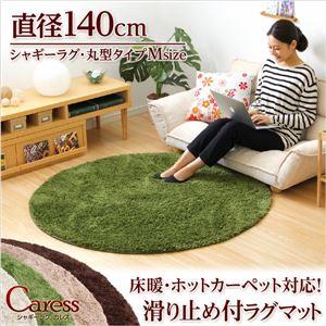 シャギーラグマット/絨毯 【円形 Mサイズ/アイボリー】 直径140cm 『Caress』 滑り止め付き 洗える 床暖房・ホットカーペット対応 - 拡大画像