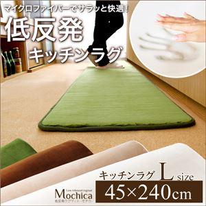 (45×240cm)低反発マイクロファイバーキッチンマット【Mochica-モチカ-(Lサイズ)】 アイボリーの詳細を見る