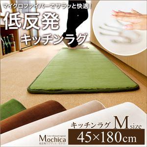 (45×180cm)低反発マイクロファイバーキッチンマット【Mochica-モチカ-(Mサイズ)】 アイボリーの詳細を見る